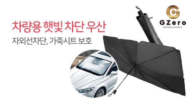 간편 설치,자외선 차단,견고한 내구성 차량용 햇빛 차단 우산