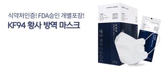 식약처인증! FDA승인 KF94 개별포장 황사 방역 마스크!