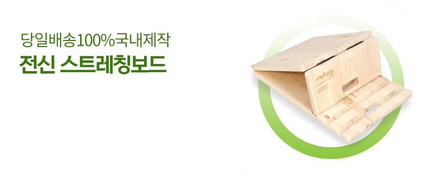 친환경 스트레칭 보드 100%국내제작/정품인증/당일배송