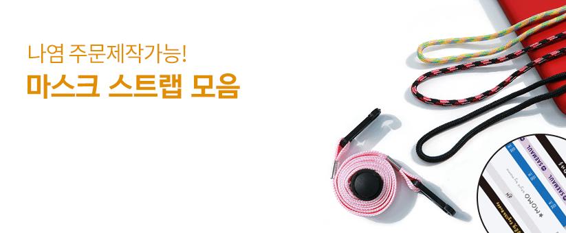 나염주문제작/마스크스트랩