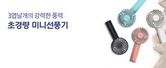 [무게95g] 초경량 미니선풍기 휴대용 USB 선풍기 bb
