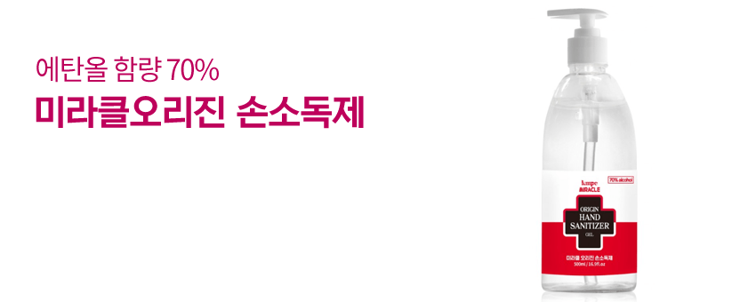 당일발송/손소독제/의약외품/500ml