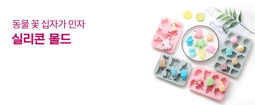 동물 꽃 십자가 민자 실리콘 몰드