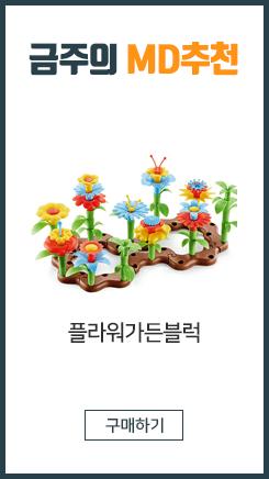 DIY플라워가든/정원만들기/꽃레고/3세이상/남녀노소/집콕놀이/교육교재/어린이날선물사은품강추