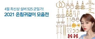 21년 4월 최신상 은침귀걸이, 헤어집게핀, 반지, 팔찌, 목걸이 모음전 최저 1,800원