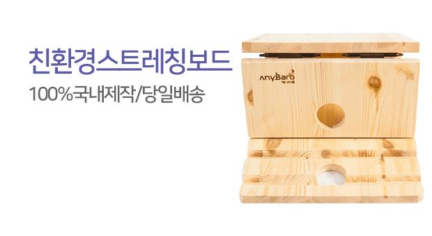 국가공인 친환경 스트레칭 보드/100%국내제작/당일배송