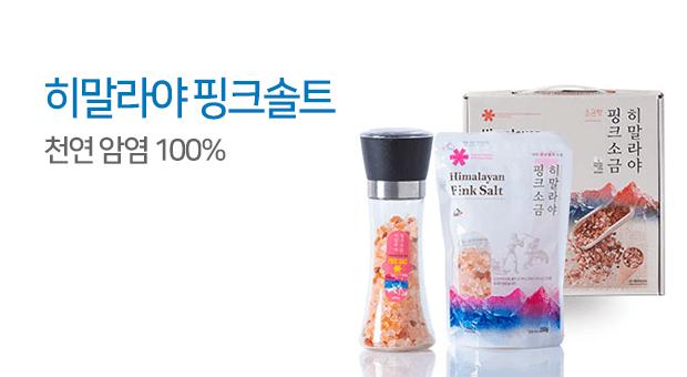 천연 암염 100% 히말라야 핑크솔트 세트