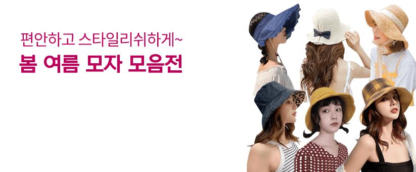 버킷햇 보터햇 봄 여름 모자 모음전
