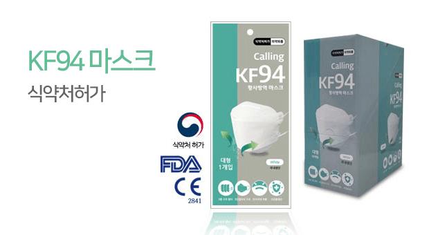 KF94 마스크 식약처 허가