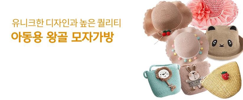 아동용 왕골 모자가방 세트