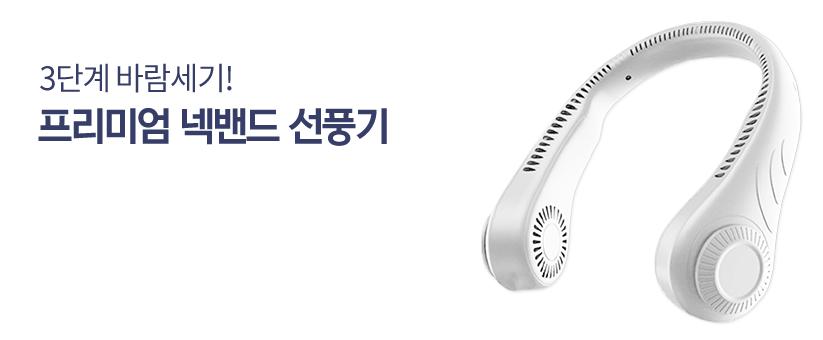 [넥밴드선풍기] 3세대 프리미엄 목걸이 선풍기 휴대용 단순생활 목선풍기 야외캠핑 선풍기 ij