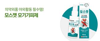 [일양약품 의약외품]모기기피제50mL/당일발송/모기/진드기/캠핑/스프레이/유아/모기퇴치제/약국/관공서
