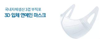 [국내생산]자체생산 일회용 부직포 3D 입체 연예인 마스크