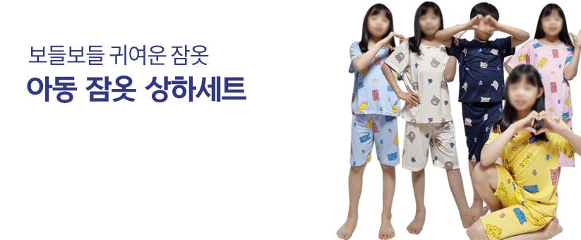 별/흰둥이/잠옷세트/아동/짱구도형