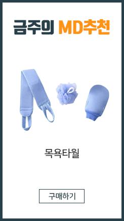 목욕타월 3종세트 고리샤워타올 때수건 목욕용품 샤워볼 샤월장갑