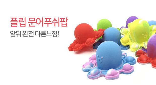 신상 문어팝잇 플립 문어푸쉬팝