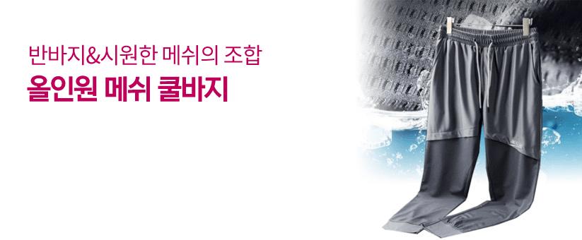 반바지&시원한 메쉬의 절묘한 조합 / 올인원 메쉬 쿨바지