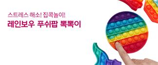 팝잇 레인보우 푸쉬팝
