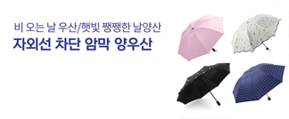 자외선 암막 차단 양우산