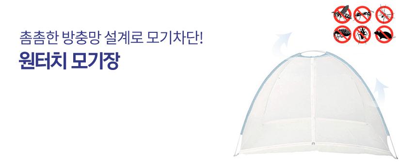 원터치 모기장