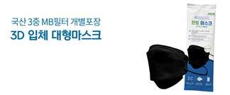국산 MB필터 블랙마스크 장당 140원