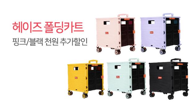 헤이즈 폴딩카트 고객감사 할인행사 핑크 / 블랙 색상 1,000원 추가할인