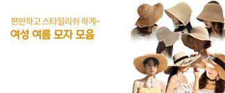 봄 여름 모자 모음전