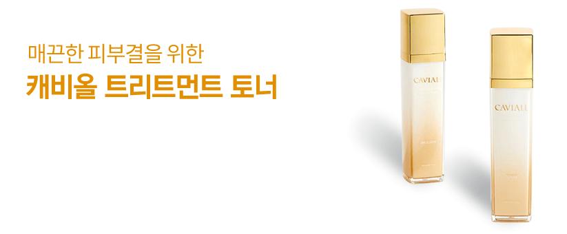 캐비올 하이드라 에센셜 트리트먼트 토너