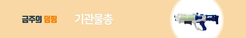 (최저가)기관물총/워터파크/물놀이/판매용/선물/경품