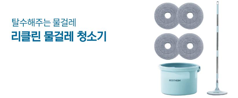 [베스트하임] 리클린 오수물 물걸레 청소기/ 홈쇼핑 상품 / 가격 유지 es