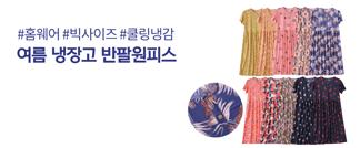 빙스 소매 원피스/ 냉장고 원피스/ 쿨아이스 냉감원피스 /반팔원피스
