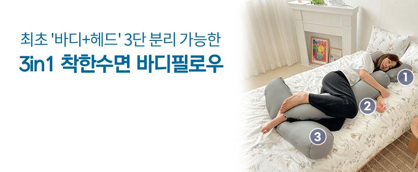 3in1 착한수면 바디필로우/쿠션/베개/임산부/U자형