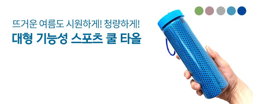 빅 사이즈 대형 아이스 쿨타올/등산 수건/케이스 증정