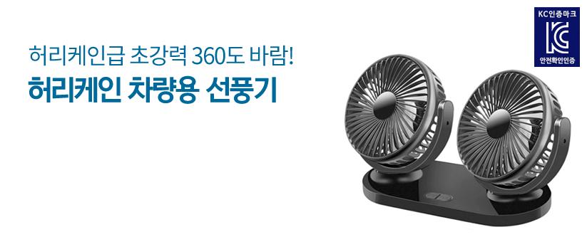 360도 허리케인 차량용 선풍기/3단/듀얼/서큘레이터