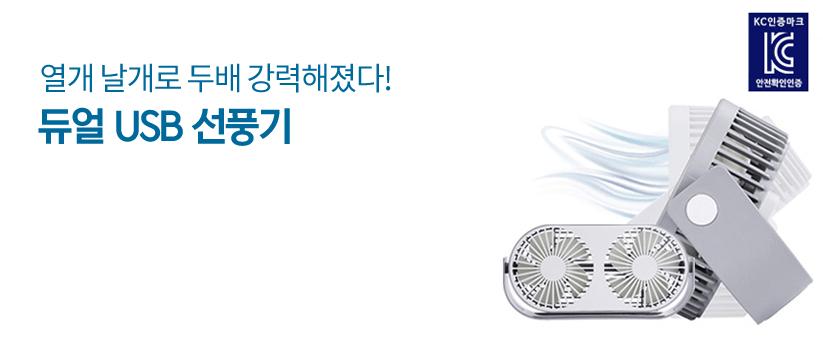kc인증/탁상용선풍기/usb선풍기/미니선풍기/휴대용선풍기/듀얼선풍기