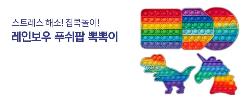 팝잇 레인보우 푸쉬팝버블 뽁뽁이/저가형X/kc인증