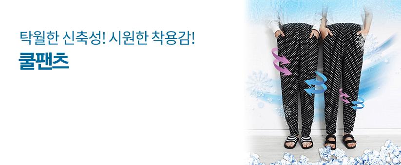 냉감 바지/쿨 팬츠/여자/남자/여름/저가형비교X
