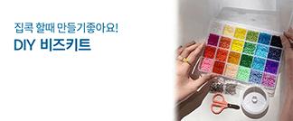 [부자재 포함] 비즈 반지 목걸이 팔찌 DIY 만들기 키트 세트 컬렉션