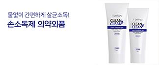 당일발송/손소독제/의약외품/120ml