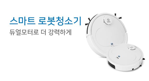 똑똑한 우리집 스마트 로봇청소기