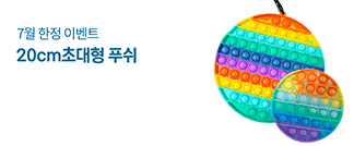 20cm초대형 푸쉬팝 7월 �정 이벤트 /당일발송