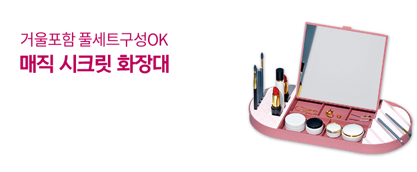 거울포함 풀세트구성OK / 매직 시크릿 화장대