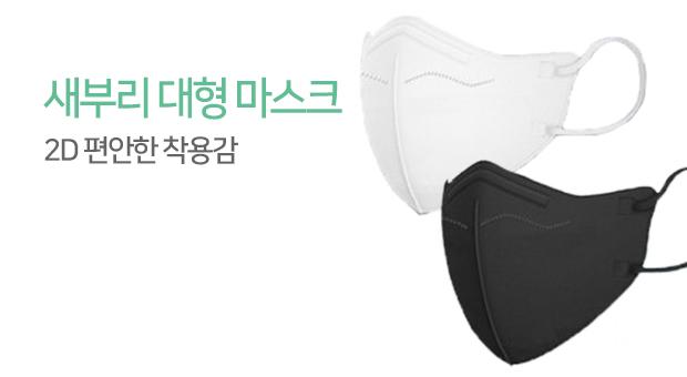 편안한 착용감 2D 새부리 대형 마스크