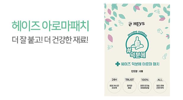 헤이즈 아로마패치 Compact Edition 6매