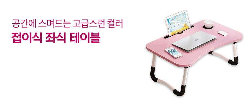 접이식 좌식 테이블 캠핑테이블 침대책상 좌식책상