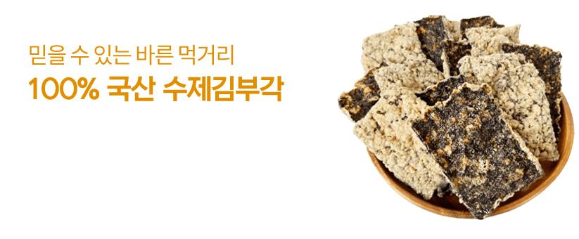 전주 수제김부각 찹쌀 180g 화사 맥주안주 수제간식 선물용포장
