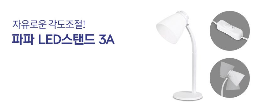 인테리어소품으로 활용하기 좋은 귀여운 사이즈의 LED스탠드