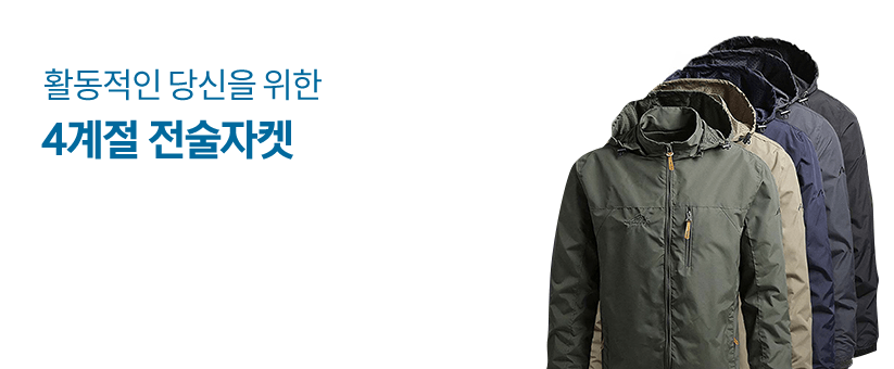 캠핑/등산/트래킹/ 활동적인 당신을 위한 / 4계절 전술자켓