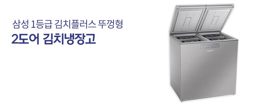 [도매꾹전용] 삼성전자 1등급 김치플러스 뚜껑형 221L 2도어 김치냉장고 RP22T3111S9 / 전국무료설치