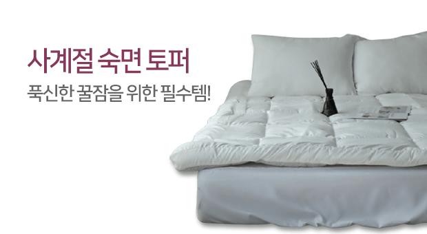 푹신푹신한 꿀잠을 위한 필수템!